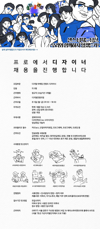 PRO_채용공고_디자이너-min.png