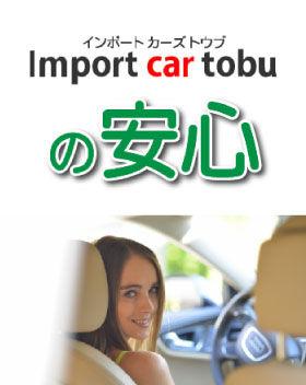 importの安心2.jpg