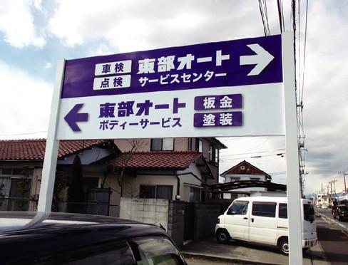 tobu (34).jpg