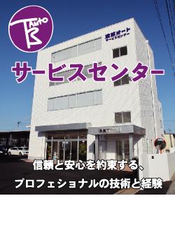 サービスセンター.png