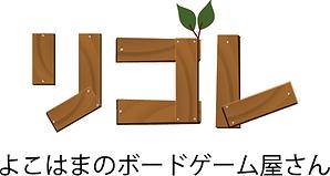 rigolerは横浜のボードゲーム屋さんです