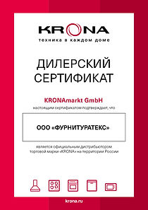 Furnituratex-krona-sertificat.jpg
