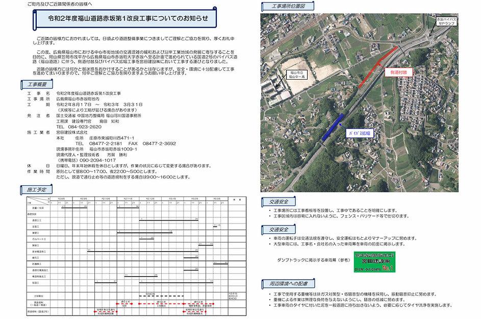 地元説明会(赤坂)_page001.jpg