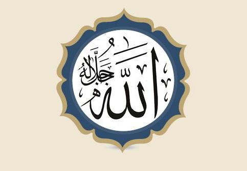 Allah'ın Rubûbiyeti