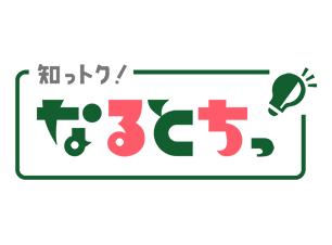 知っトク!なるとちっ_logo.png