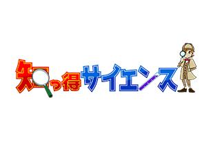 知っ得サイエンス_logo.png