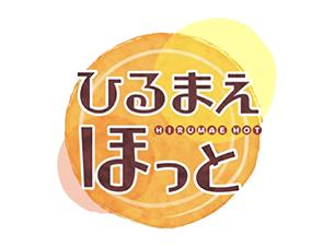 ひるまえほっと_logo.png