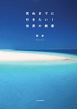 絶景①表1.jpg