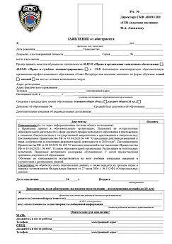 2. Заявление от абитуриента-2021 (1) (2)-converted_page-0001.jpg