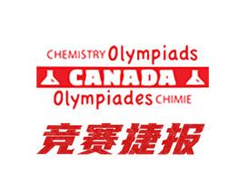 【喜报】2021加拿大化学奥林匹克选拔赛 YES学员共获得2金、1银、2铜!