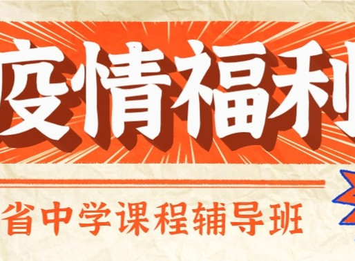 【疫情福利!25$/小时】BC省中学课程辅导班