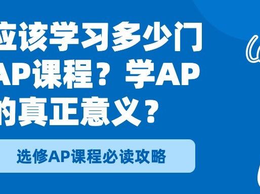 应该学习多少门AP课程?不懂AP课程的真正意义,选10门都没用!