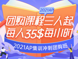 【AP集训冲刺班团购优惠】3人起组团开班,每人35$/小时