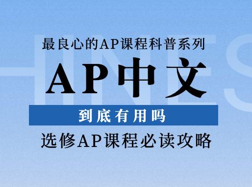 AP中文到底有用吗?5分也毫无价值?!
