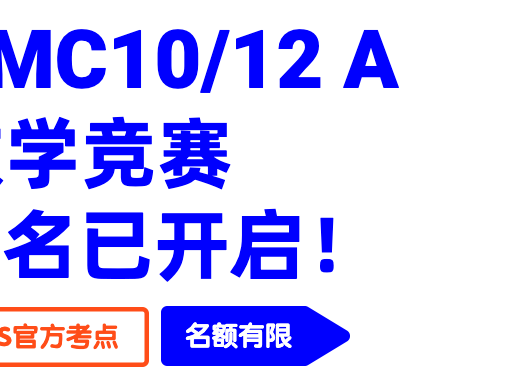 AMC10/12火热报名中
