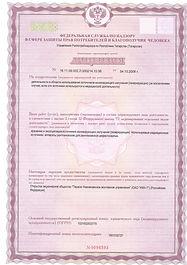 Лицензия роспотребнадзора на рентген_стр