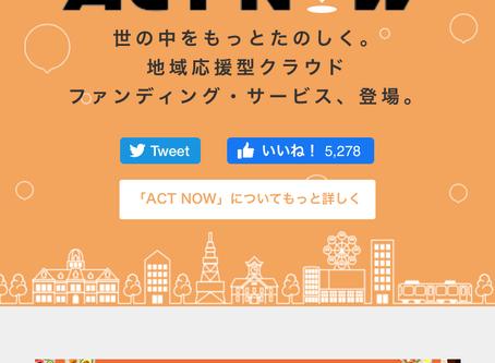 第2弾!札幌の飲食店を応援!クラウドファンディングがスタート!