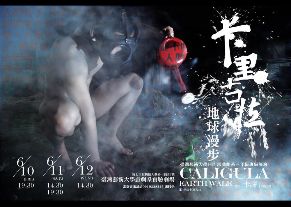 performence_karigula_poster