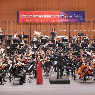 澳門新年音樂會2020
