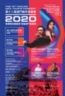 20200101poster.JPG