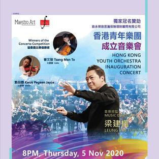 香港青年樂團成立音樂會