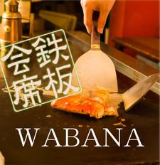 鉄板和料理 WABANA 携帯HP.jpg