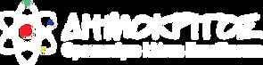 Φροντιστήριο Μέσης Εκπαίδευσης | Νέο Ηράκλειο Αττικής | ΔΗΜΟΚΡΙΤΟΣ