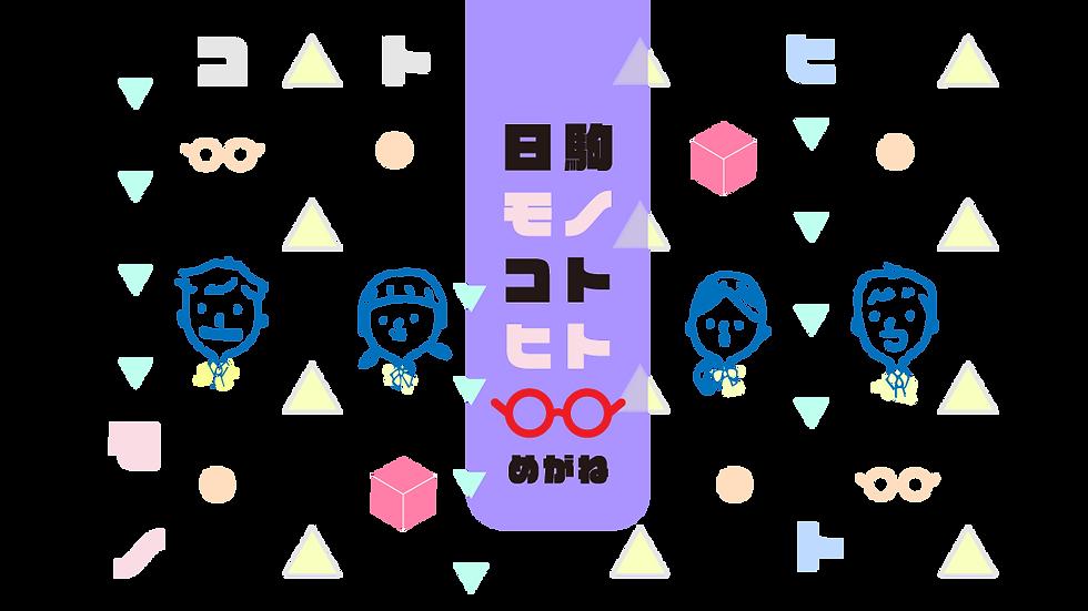 日駒めがねブログ ホーム画像.png