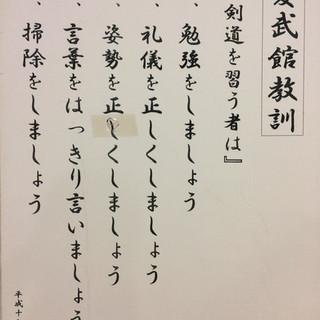 愛武館教訓