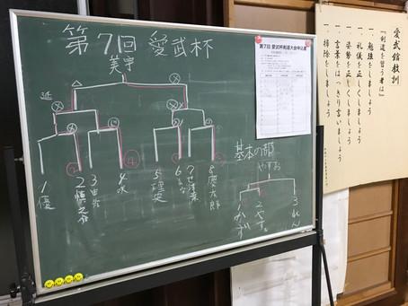 第7回 愛武杯剣道大会