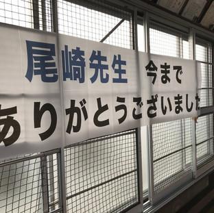 20200103御神殿祭_尾崎先生への感謝の横断幕