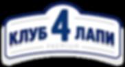 4-ЛАПЫ ДЛЯ ЩЕНКОВ.png