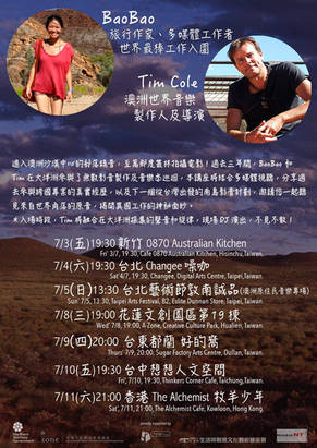 Taiwan & Hong Kong Tour 2015