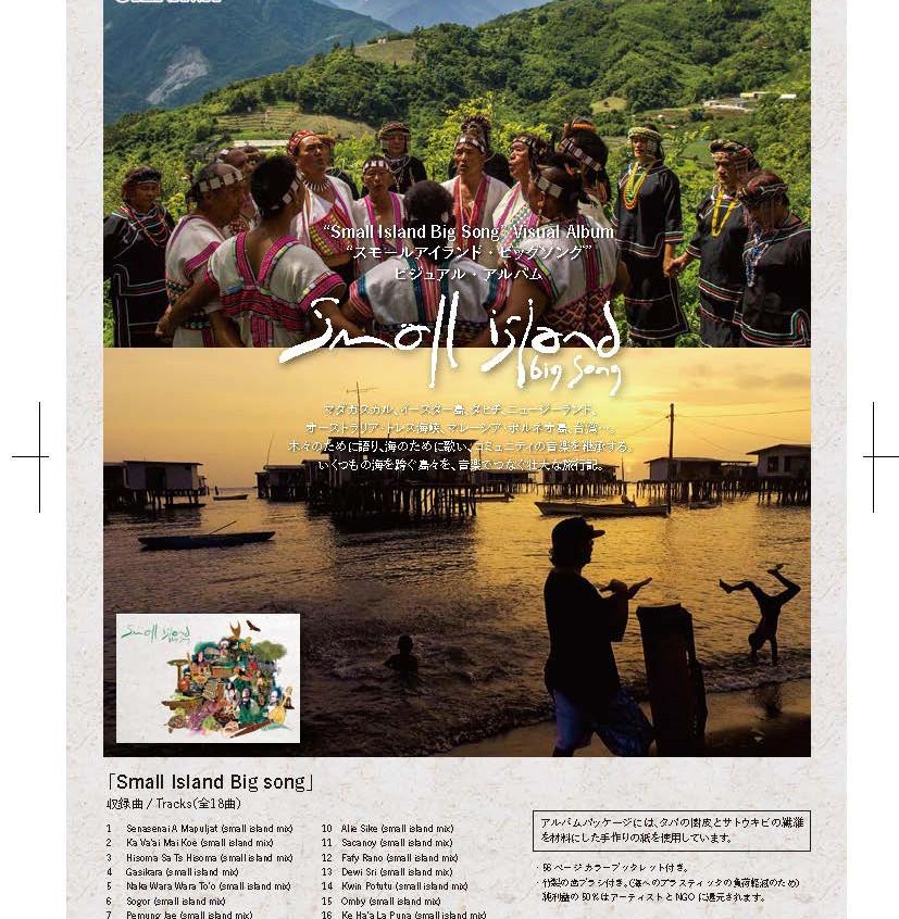 Small Island Big Songチラシ01_Page_1