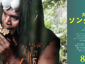 "JAPAN cinema release ""大海原のソングライン(An Oceanic Songline)"" from AUG 1"