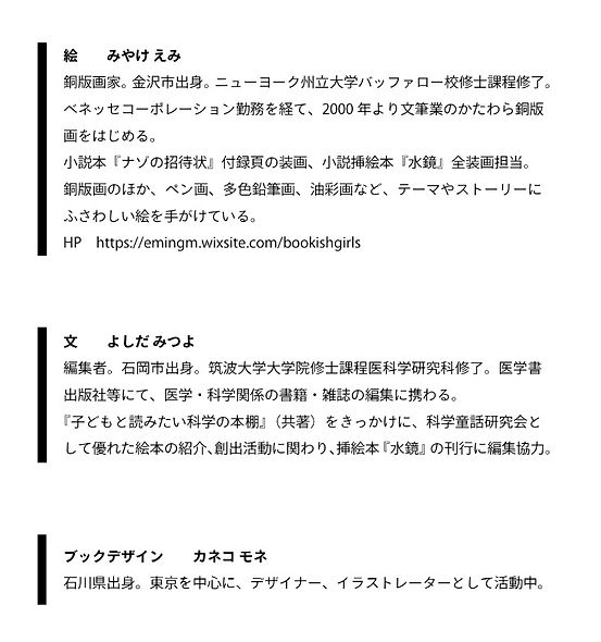 絵本プロフ.jpg
