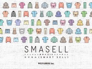 繊維・ファッション業界のB2Bフリマサイト・SMASELL(スマセル)を開発する 株式会社ウィファブリックが第三者割当増資で数千万円を調達