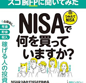 「NISAで何を買っていますか?」でイラストを描きました!