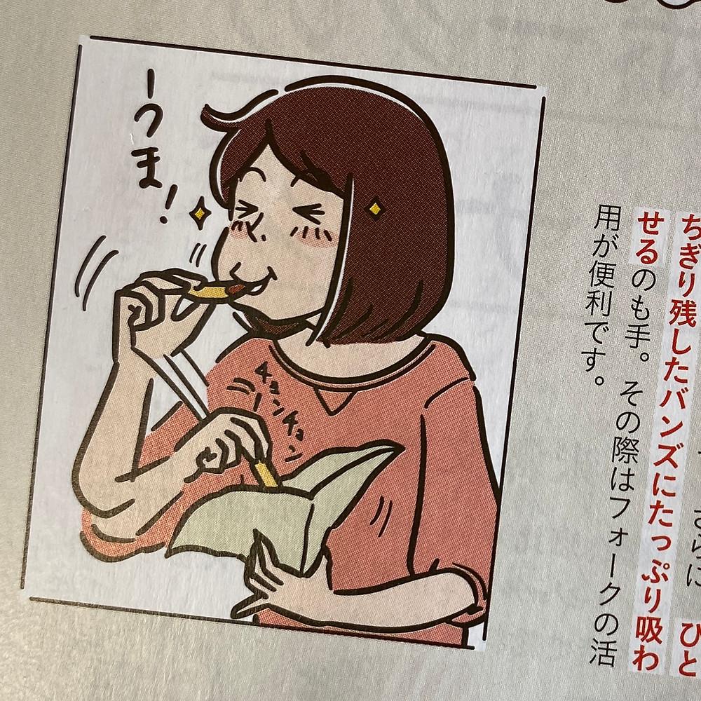 ポテトを食べる女性のイラスト