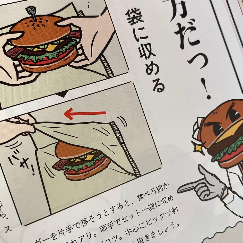 ハンバーガーを袋で包むイラスト