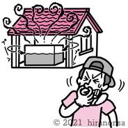 臭い家のイラスト