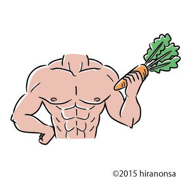 筋肉と人参