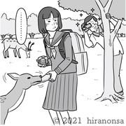 鹿せんべいをあげる女子高生と見守る父親のイラスト