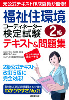 [書籍]福祉住環境コーディネーター検定試験2級テキスト&問題集