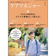 雑誌/ケアマネジャー
