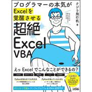 超絶ExcelVBA