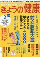 [雑誌]NHK きょうの健康