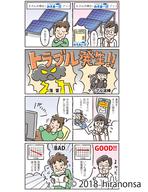 [雑誌]ソーラー用マンガ
