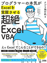 EXCELプログラマーのイラスト