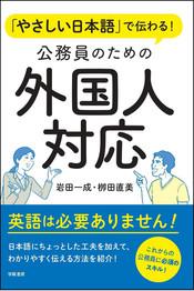やさしい日本語で伝わる! 公務員のための外国人対応